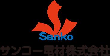サンコー電材株式会社